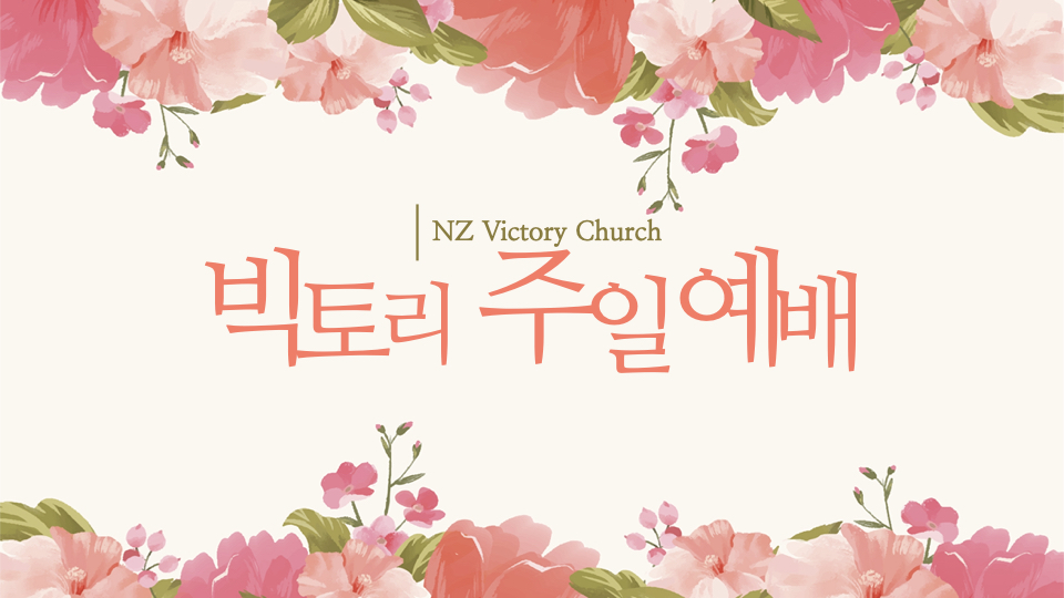 Sunday Services (1) August 2021